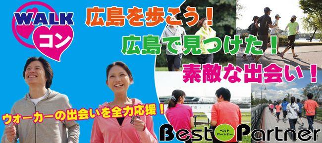 【広島県その他のプチ街コン】ベストパートナー主催 2015年7月26日