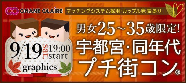 【栃木県その他のプチ街コン】シャンクレール主催 2015年9月19日