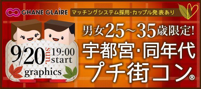 【栃木県その他のプチ街コン】シャンクレール主催 2015年9月20日