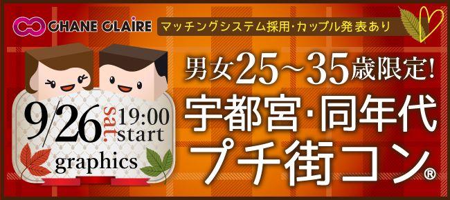 【栃木県その他のプチ街コン】シャンクレール主催 2015年9月26日