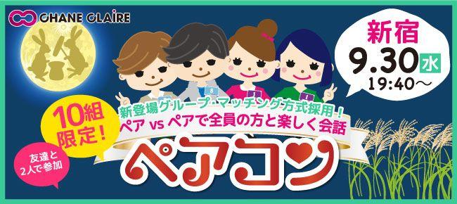 【新宿のプチ街コン】シャンクレール主催 2015年9月30日