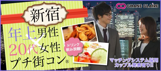 【新宿のプチ街コン】シャンクレール主催 2015年9月11日