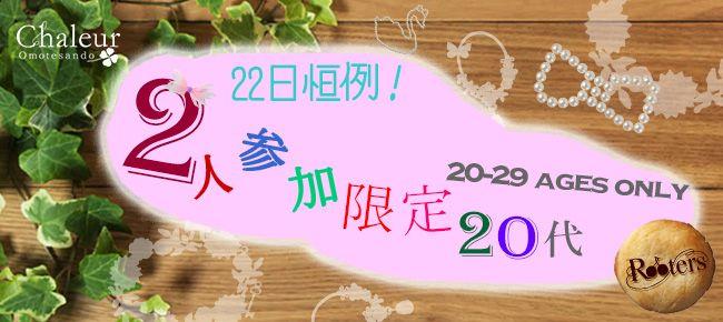 【渋谷の恋活パーティー】Rooters主催 2015年8月22日