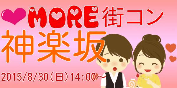 【神楽坂の街コン】MORE街コン実行委員会主催 2015年8月30日