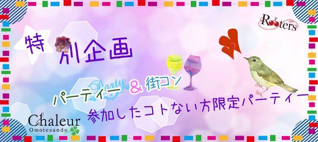 【渋谷の恋活パーティー】Rooters主催 2015年8月25日