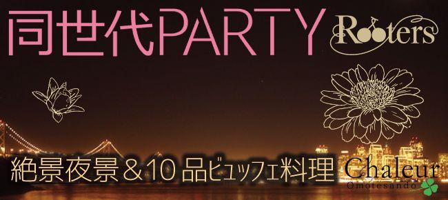 【渋谷の恋活パーティー】Rooters主催 2015年8月31日
