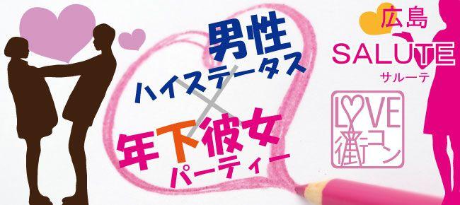 【広島県その他の恋活パーティー】cajon主催 2015年8月14日