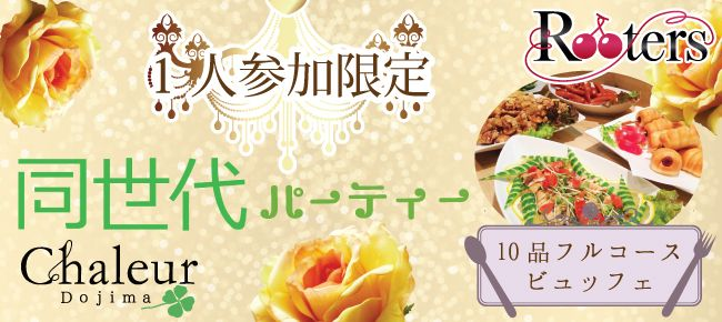 【大阪府その他の恋活パーティー】株式会社Rooters主催 2015年8月2日