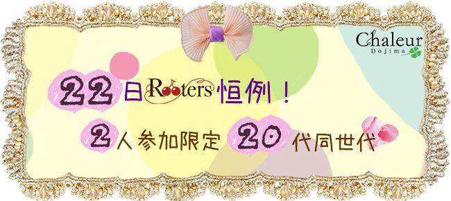 【大阪府その他の恋活パーティー】株式会社Rooters主催 2015年8月22日
