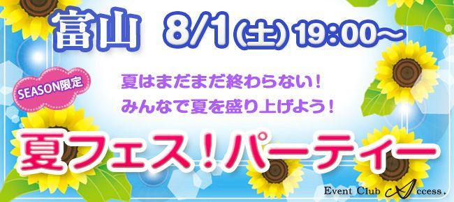 【富山県その他の恋活パーティー】株式会社アクセス・ネットワーク主催 2015年8月1日