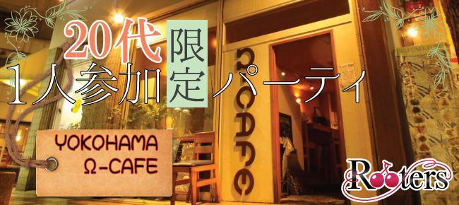 【横浜市内その他の恋活パーティー】Rooters主催 2015年8月13日