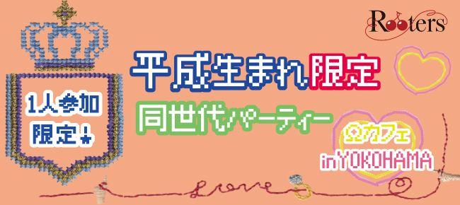 【横浜市内その他の恋活パーティー】Rooters主催 2015年8月23日