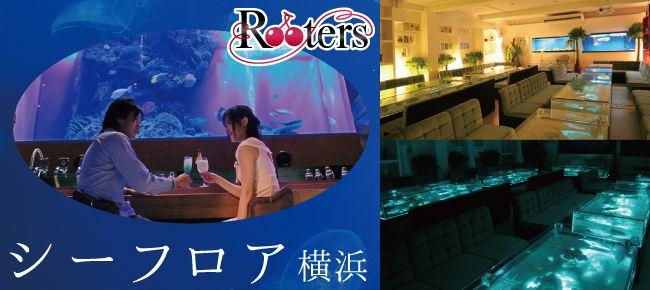 【横浜市内その他の恋活パーティー】Rooters主催 2015年8月12日