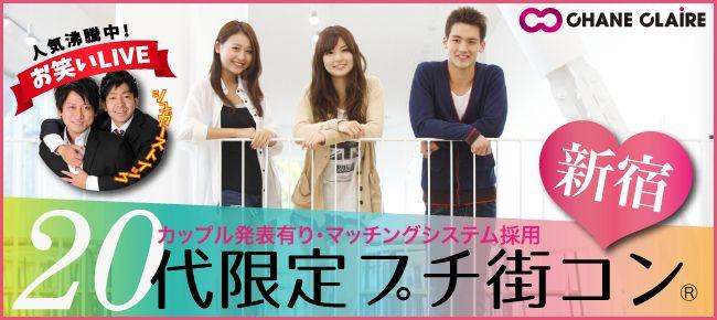【新宿のプチ街コン】シャンクレール主催 2015年9月26日