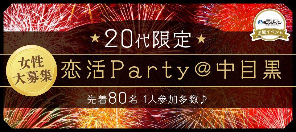 【中目黒の恋活パーティー】街コンジャパン主催 2015年8月1日