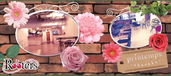 【赤坂の恋活パーティー】株式会社Rooters主催 2015年8月21日