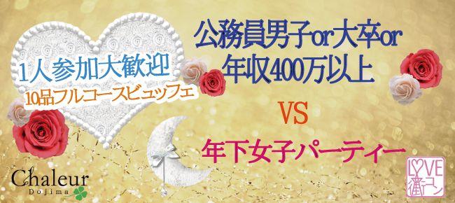 【大阪府その他の恋活パーティー】cajon主催 2015年8月22日