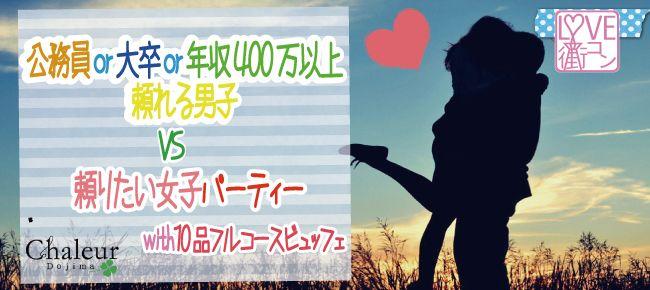 【大阪府その他の恋活パーティー】cajon主催 2015年8月23日