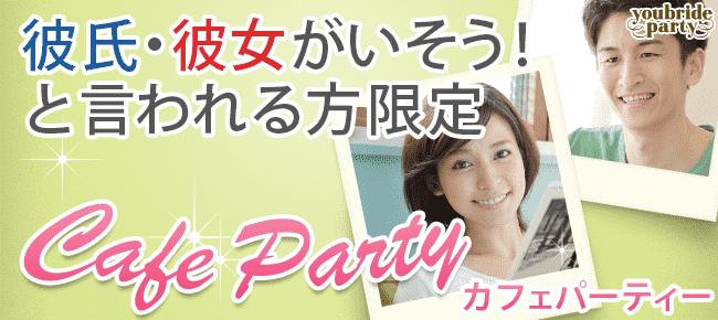 【恵比寿の婚活パーティー・お見合いパーティー】株式会社コンフィアンザ主催 2015年8月1日