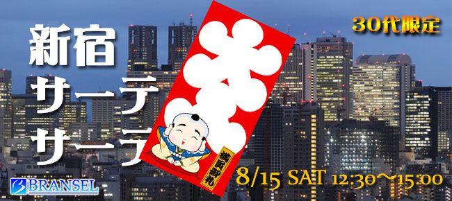 【新宿の恋活パーティー】ブランセル主催 2015年8月15日
