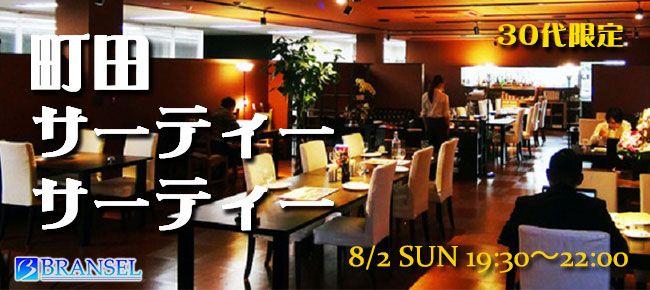 【東京都その他の恋活パーティー】ブランセル主催 2015年8月2日