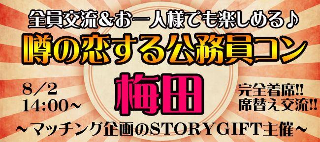 【大阪府その他のプチ街コン】StoryGift主催 2015年8月2日