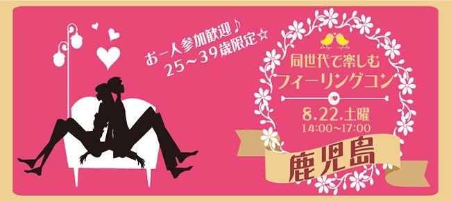 【鹿児島県その他のプチ街コン】LINEXT主催 2015年8月22日
