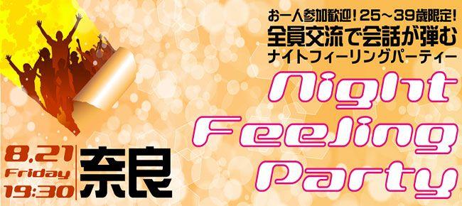 【奈良県その他の恋活パーティー】LINEXT主催 2015年8月21日