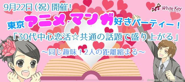 【新宿の恋活パーティー】ホワイトキー主催 2015年9月22日