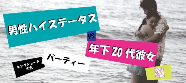 【さいたま市内その他の恋活パーティー】cajon主催 2015年8月28日