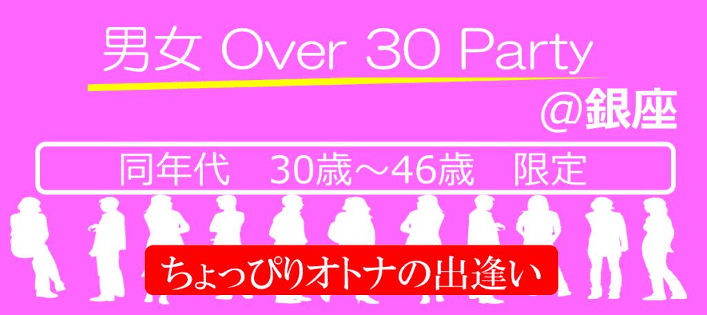 【銀座の恋活パーティー】株式会社ラヴィ主催 2015年9月29日