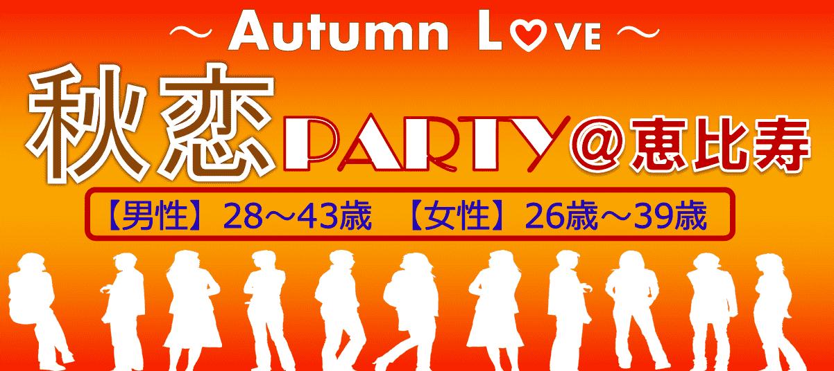 【恵比寿の恋活パーティー】株式会社ラヴィ主催 2015年9月30日