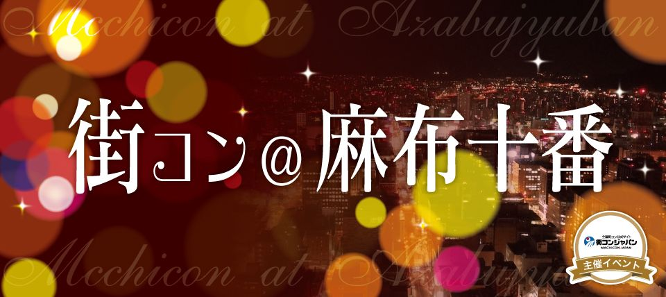 【東京都その他の街コン】街コンジャパン主催 2015年8月2日
