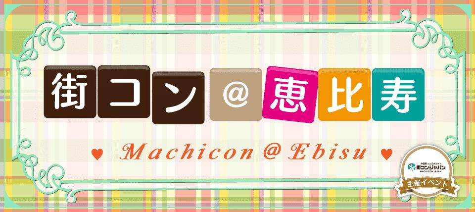 【恵比寿の街コン】街コンジャパン主催 2015年8月1日