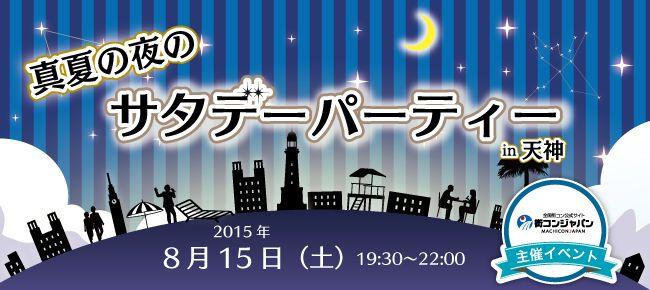 【天神の恋活パーティー】街コンジャパン主催 2015年8月15日