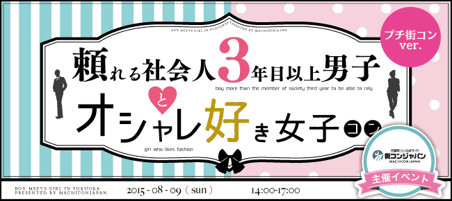 【天神のプチ街コン】街コンジャパン主催 2015年8月9日