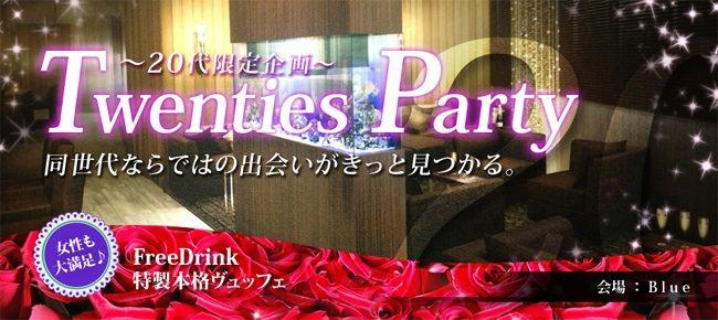 【新宿の恋活パーティー】ドラドラ主催 2015年8月4日