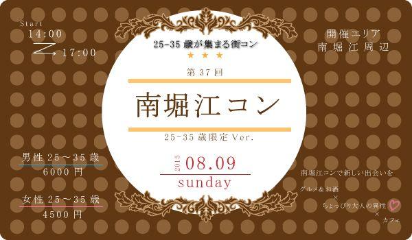 【心斎橋の街コン】西岡 和輝主催 2015年8月9日