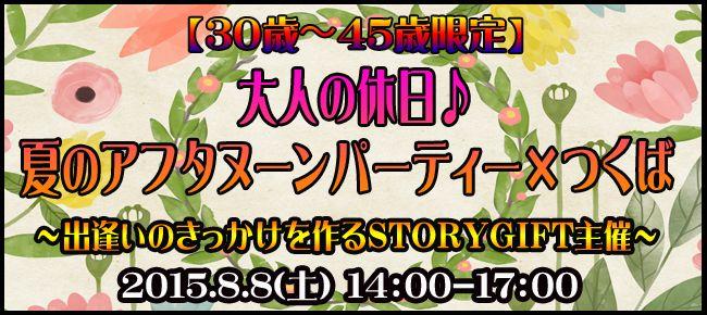 【茨城県その他の恋活パーティー】StoryGift主催 2015年8月8日