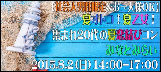 【横浜市内その他のプチ街コン】StoryGift主催 2015年8月2日