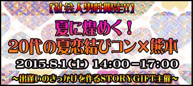 【熊本県その他のプチ街コン】StoryGift主催 2015年8月1日