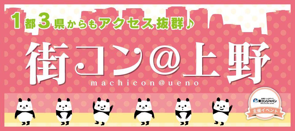 【上野の街コン】街コンジャパン主催 2015年8月8日