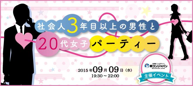 【天王寺の恋活パーティー】街コンジャパン主催 2015年9月9日