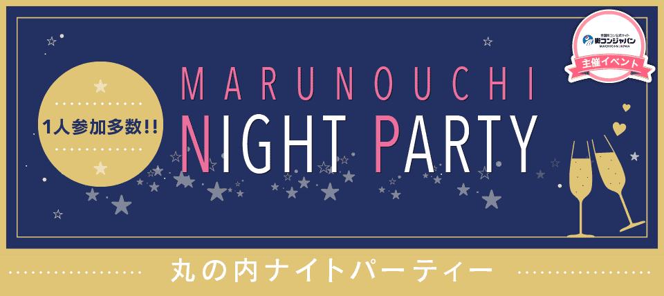 【丸の内の恋活パーティー】街コンジャパン主催 2015年8月5日