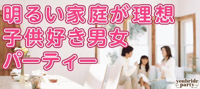 【恵比寿の婚活パーティー・お見合いパーティー】株式会社コンフィアンザ主催 2015年8月15日