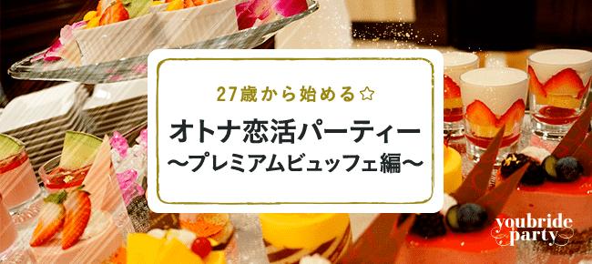 【銀座の婚活パーティー・お見合いパーティー】株式会社コンフィアンザ主催 2015年8月8日