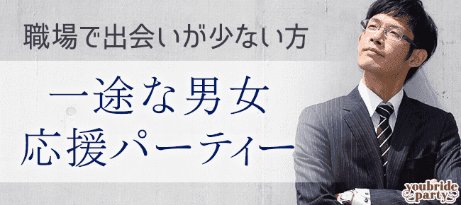 【新宿の婚活パーティー・お見合いパーティー】株式会社コンフィアンザ主催 2015年8月14日