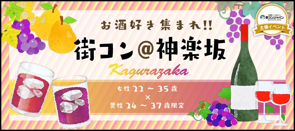 【神楽坂の街コン】街コンジャパン主催 2015年8月1日