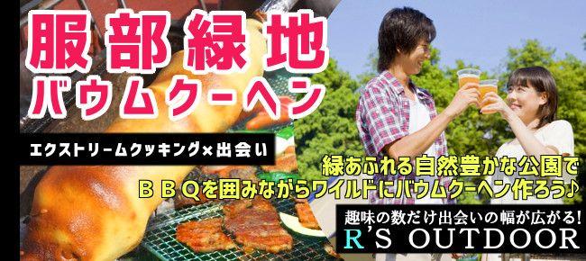 【大阪府その他のプチ街コン】R`S kichen主催 2015年7月25日