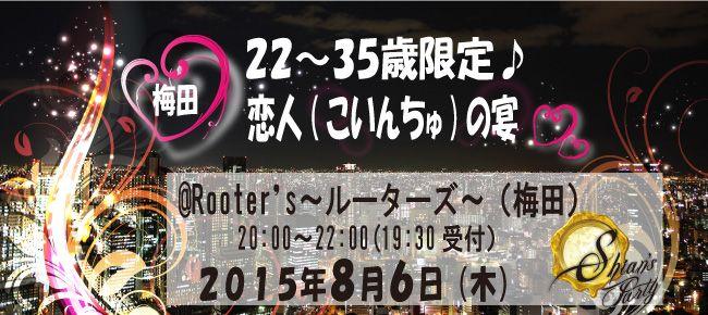 【梅田の恋活パーティー】SHIAN'S PARTY主催 2015年8月6日
